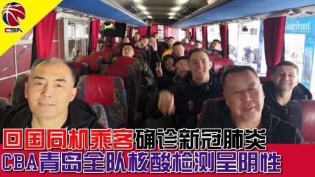 CBA青岛队同机回国乘客确诊新冠肺炎 青岛全队核酸检测呈阴性