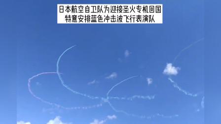 """凶兆啊!日本大风吹散飞行队""""画奥运五环""""特技表演"""