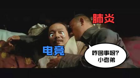 疫 情 下 ♂ 的 电 竞【电竞听我说S02E06】