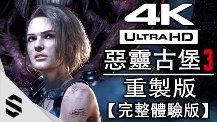 【生化危机3:重制版】4K完整体验版流程(英语中字) - 无界面、无准心、电影式运镜