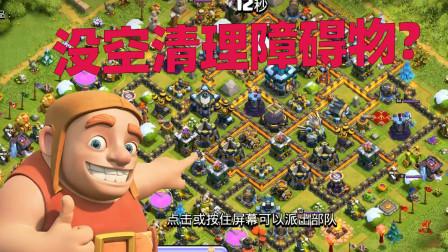 部落冲突:13本快满防了,村庄的石头还没清完呢