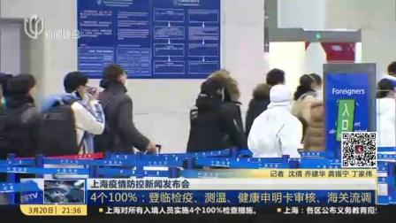 视频 上海疫情防控新闻发布会: 上海对所有入境人员实施4个100%措施