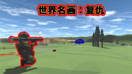 【神探莫扎特】库尔斯克会战mini版-战地模拟器(ravenfield)丨游戏实况