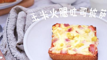 手残党也能学会的玉米火腿吐司披萨 ,2分钟教你搞定它