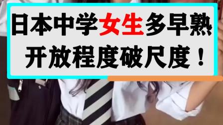 日本小学女生早熟开放破尺度