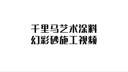 幻彩砂艺术涂料施工视频千里马艺术涂料2020