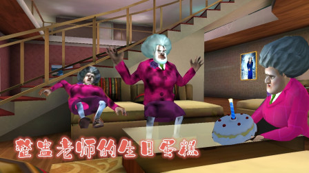 恐怖老师之整蛊老师生日蛋糕,用爆竹换掉老师的生日蜡烛!