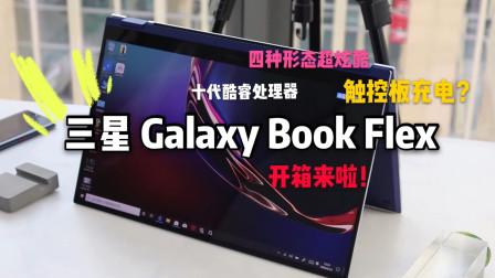 15.6英寸三星Galaxy Book Flex开箱上手:QLED屏,着实惊艳