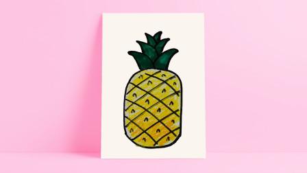 画菠萝窦老师教画画