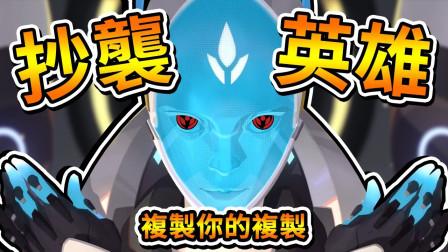 羽毛【守望先锋】超扯超强的复制英雄◆回音技能介绍◆安娜玩家注意!