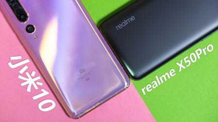 性价比5G旗舰怎么选?小米10 & realme X50 Pro对比评测