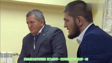 UFC斗殴事件3天后,普京专程接见小鹰哈比布
