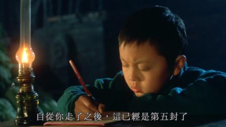 男孩不知道爸爸在哪,却一直给他写信,算是得到心里解脱