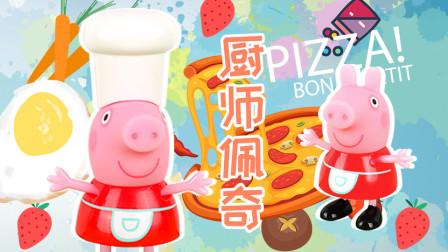 小猪佩奇梦想职业系列之厨师佩奇的玩具套装