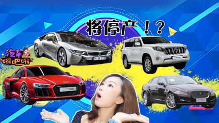 2020年即将离我们而去的燃油车!奥迪R8 宝马i8等停产!   汽车嘚吧嘚