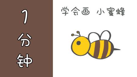 简笔画:1分钟学会画小蜜蜂