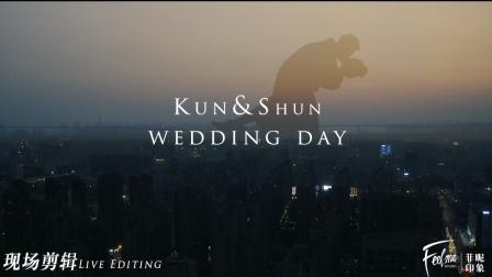 KUN&SHUN 香堤湾 婚礼快剪 菲昵印象出品