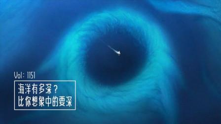 海洋有多深?比你想象的要深!