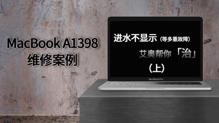 """「蒋·维修」进水不显示(等多重故障),艾奥帮你""""治""""!(上) MacBook A1398维修案例"""