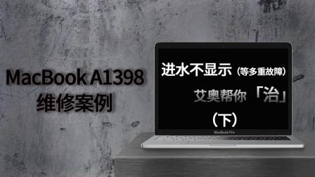 """「蒋·维修」进水不显示(等多重故障),艾奥帮你""""治""""!(下) MacBook A1398维修案例"""