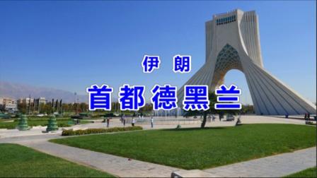 伊朗首都德黑兰游