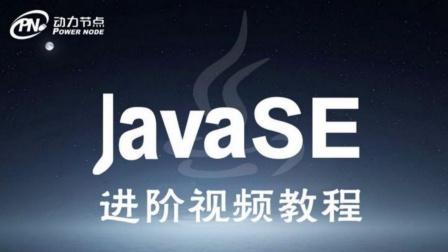 JavaSE进阶-编译时异常和运行时异常区别.avi