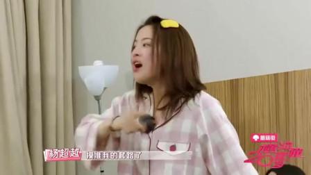 《横冲直撞20岁》杨超越吐槽傅菁照镜子不按电梯,反被吴宣仪吐槽