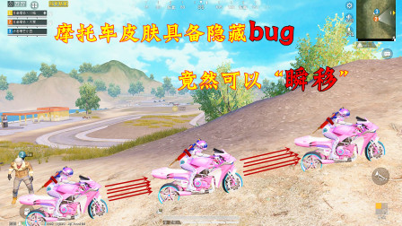 """和平精英:摩托车皮肤具备""""隐藏""""bug,1秒就可以""""瞬移""""到百米以外"""