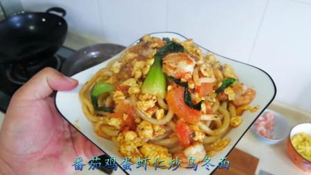 小猪午餐:番茄鸡蛋虾仁炒乌冬面,第一次做,那是相当成功,好吃!