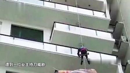 丧失病狂!师傅在16楼高空作业时,被割断安全绳 业主:谁让他弄脏我衣服