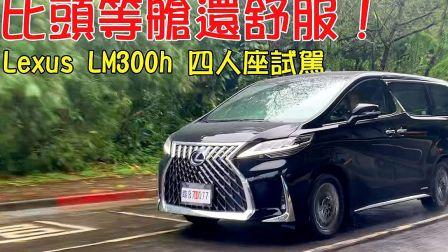 【中文】试 车生涯中坐过最舒适的后座!2020试驾雷克萨斯LEXUS LM300h四人座