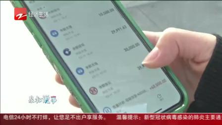 """浙江经视新闻 """"快递公司""""称包裹丢失,主动理赔,女子轻信被""""忽悠"""""""