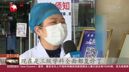 视频|湖北武汉: 部分医院恢复普通门诊 严格落实疫情防控措施