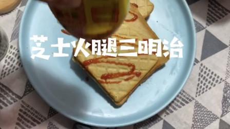 早上起来吃点啥 整点芝士火腿三明治吃吃吧