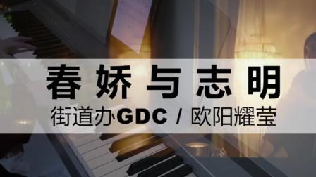 钢琴弹奏《春娇与志明 》山长水阔,最爱是你-街道办GDC欧阳耀莹