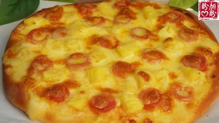教你在家自制披萨,菠萝火腿披萨,做法详细,半斤多的面粉做了两大盘,超级美味!