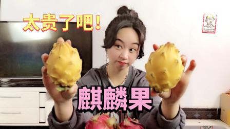 """妹子试吃""""麒麟果"""",号称水果界的土豪金,咬一口感觉值了!"""