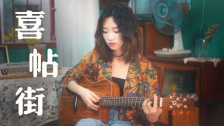 《喜帖街》吉他弹唱 cover 谢安琪   一首关于怀旧的粤语歌