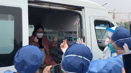 雷神山医院首例孕妇患者康复 医护送奶瓶奶粉作礼物互相比心送别