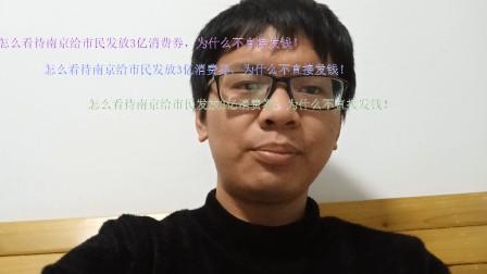 小宗聊财富:怎么看待南京给市民发放3亿消费券,为什么不直接发钱!