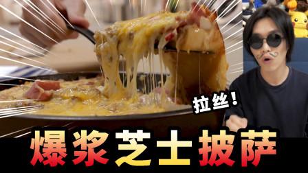 """宅家自制高热量""""爆浆芝士披萨""""!"""