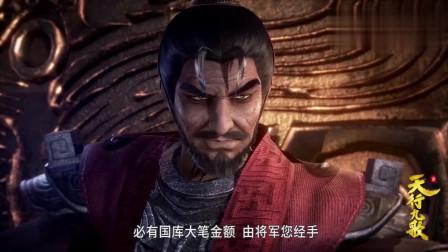 天行九歌:韩宇的目标是姬无夜的军权,姬无夜要钱还是要权呢