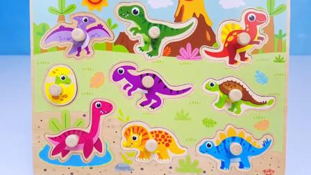 越看越好玩,霸王龙三角龙剑龙棘背龙拼图游戏!恐龙世界玩具大全