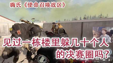 嗨氏使命召唤战区:见过一栋楼里躲几十个人的决赛圈吗?