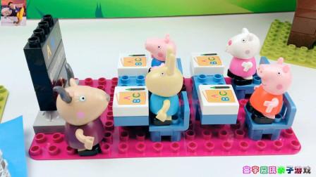 小猪佩奇的校园生活积木玩具!山羊老师给大家上课