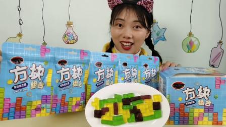 """小姐姐吃趣味零食""""方块组合果味橡皮糖"""",形似俄罗斯方块,超Q"""