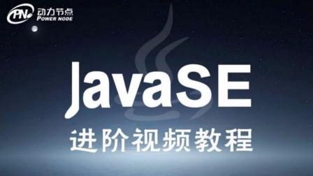 JavaSE进阶-LinkedList源码分析.avi