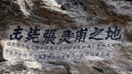 张灵甫战死60年后,妻子来到孟良崮,写下4个字让人敬佩
