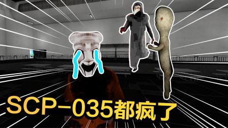 这SCP竟被大蜀逼疯?173和049表示非常心疼SCP-035!