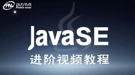 JavaSE进阶-序列化和反序列化的理解.avi